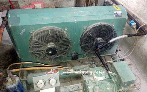 سرویس و تعمیر سردخانه فریونی 1