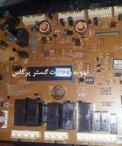 تعمیر برد کولر گازی12