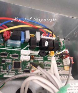 تعمیر برد کولر گازی135 34