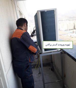 تعمیرات داکت اسپلیت (2)