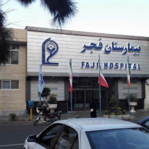 بیمارستان فجر