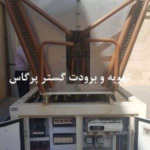 سرویس و تعمیر و نگهداری موتورخانه 07878