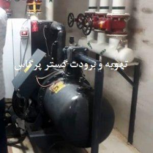 سرویس و تعمیر و نگهداری موتورخانه 65856