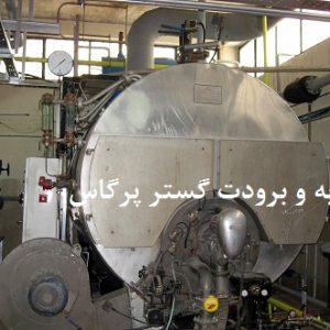 سرویس و تعمیر و نگهداری موتورخانه 767