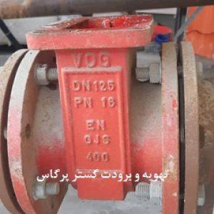 سرویس و تعمیر و نگهداری موتورخانه0009