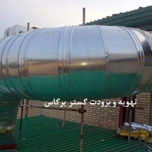 ساخت و نصب روکش کانال هوا و قطره گیر