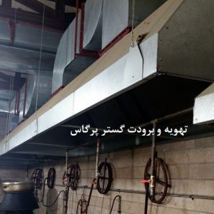 ساخت و نصب هواکش آشپزخانه